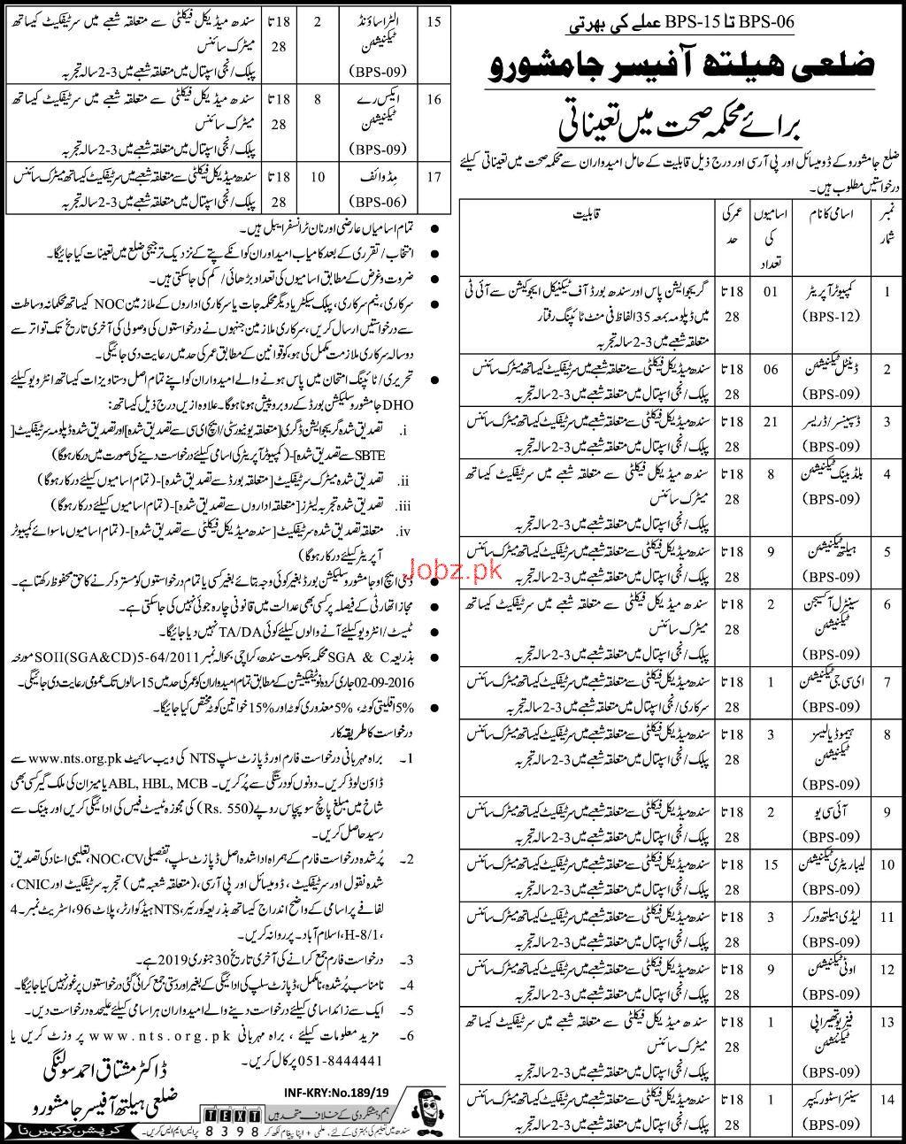 District Health Department Recruitment 2019
