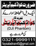 Quard Cam Operator Job Opportunity