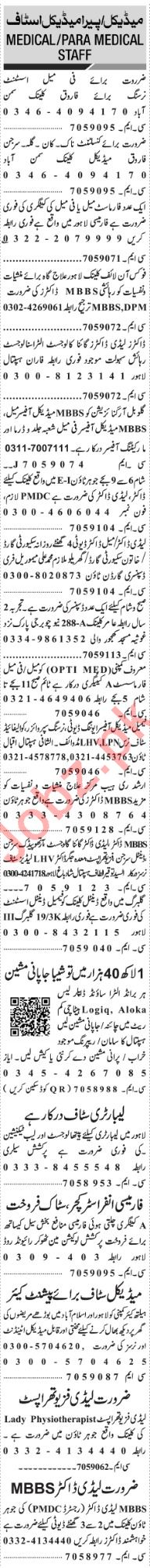 Jang Sunday Classified Ads 13th Jan 2019 for Medical Staff