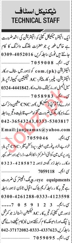 Jang Sunday Classified Ads 13th Jan 2019 for Technical Staff
