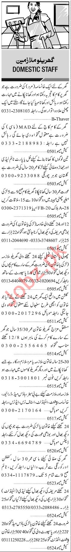Jang Sunday Classified Ads 13th Jan 2019 for Domestic Staff