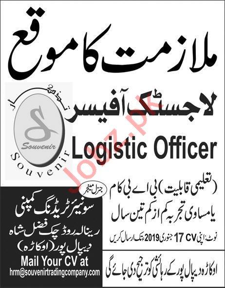 Sovenir Trading Company Okara Logistic Officer Jobs 2019