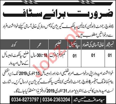 Mess Waiter Jobs 2019 in 6 Baloch Regiment Sialkot