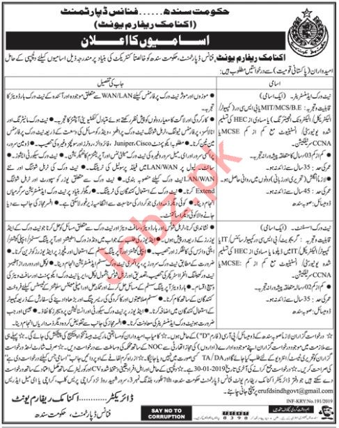 Economic Reform Unit Sindh Jobs for Network Administrator