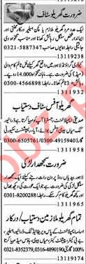 Dunya Sunday Classified Ads 13th Jan 2019 for Domestic Staff