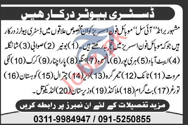 Distributor Jobs at Mobile Company