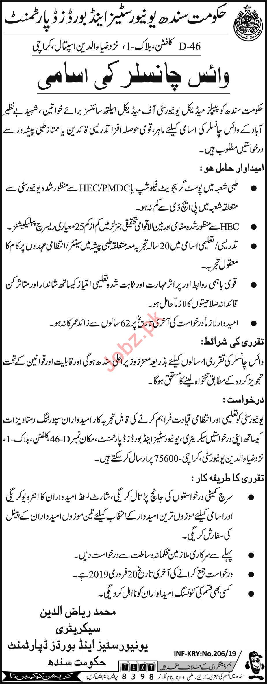 Universities & Boards Department Sindh Vice Chancellor Jobs