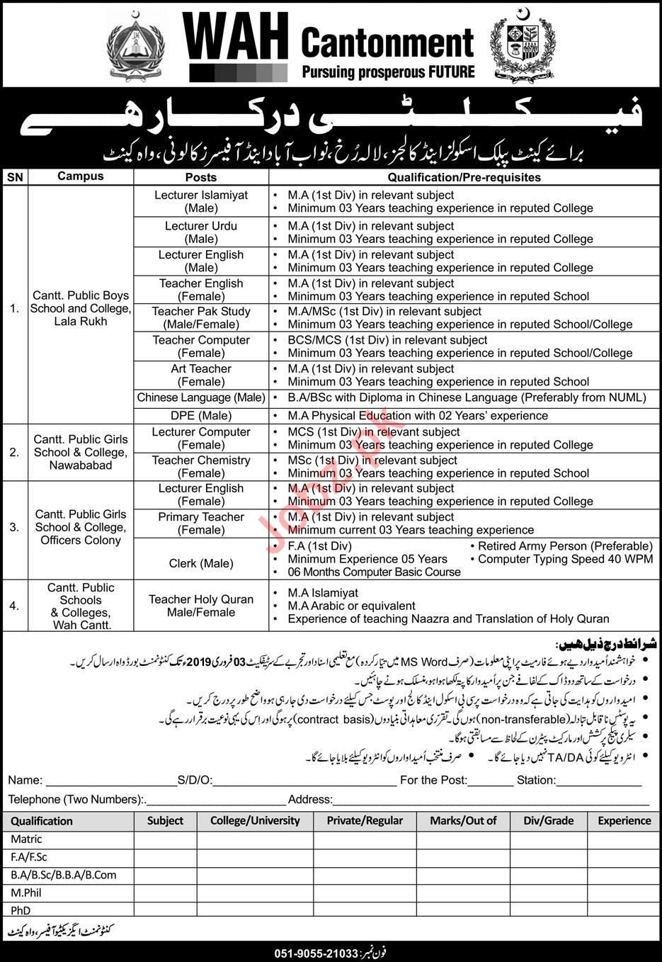 Islamiat Lecturer Jobs at Cantt Public School and College