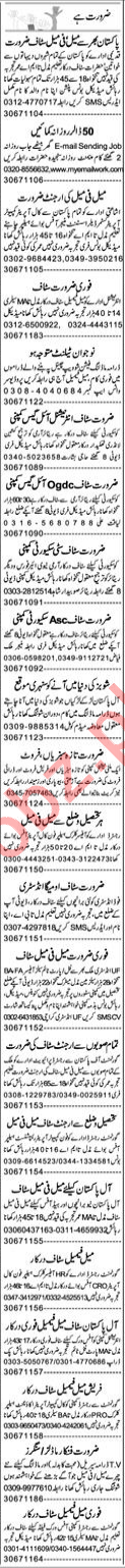 Daily Express Newspaper Classified Jobs 2019 For Lahore
