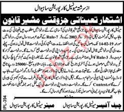 Legal Advisor Jobs in  Municipal Corporation Sahiwal