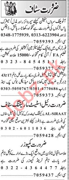 Daily Jang Classified Ads 18th Jan 2019