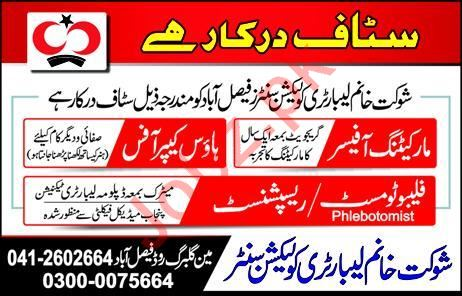 Shaukat Khanum Laboratory Collection Centre Jobs 2019