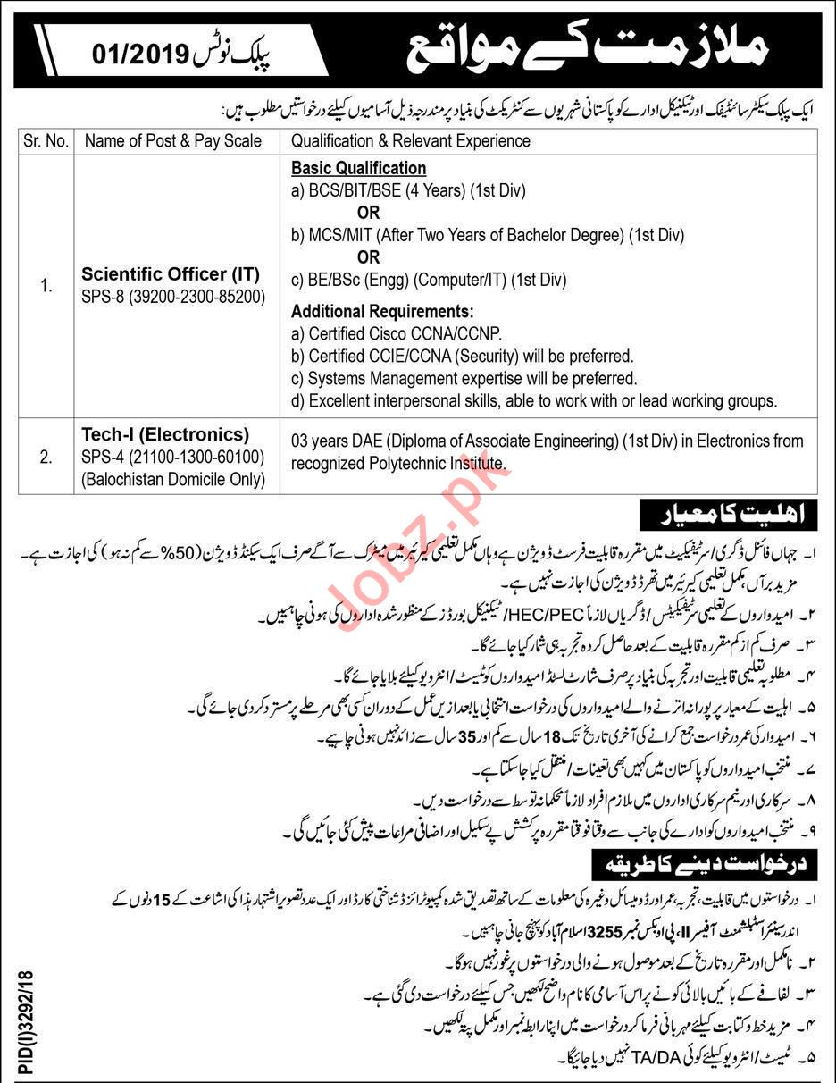 Pakistan Atomic Energy Commission PAEC Jobs 2019 Job Advertisement