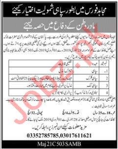 Mujahid Force Soldier Job Opportunities