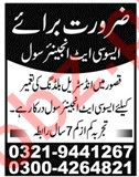 Civil Engineer Jobs 2019 in Lahore