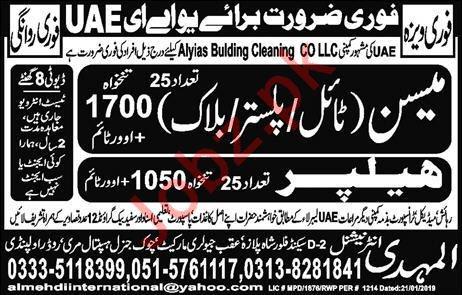 Alyias Building Cleaning Co LLC Jobs 2019 in UAE