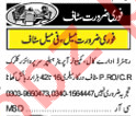 Khabrain Newspaper Classified Jobs 2019 For Lahore