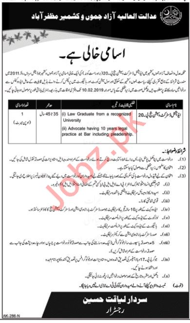 Supreme Court of Azad Jammu & Kashmir Job 2019 For Judge