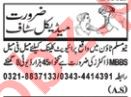 Medical Jobs 2019 For Clinic in Lahore