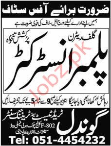 Plumber Instructor Jobs in Gondal Trade Test & Training