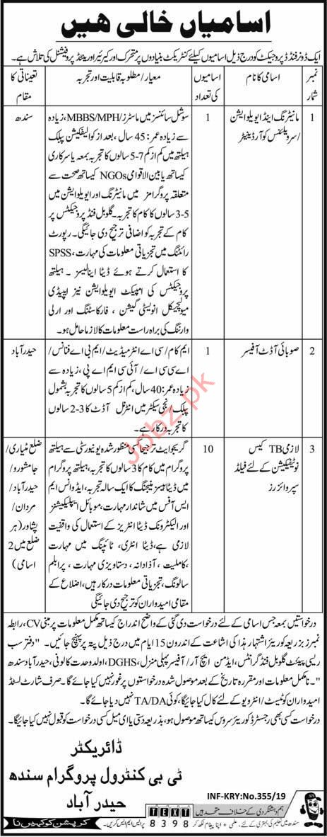 Donner Fund Project Monitoring & Evaluation Officer Jobs
