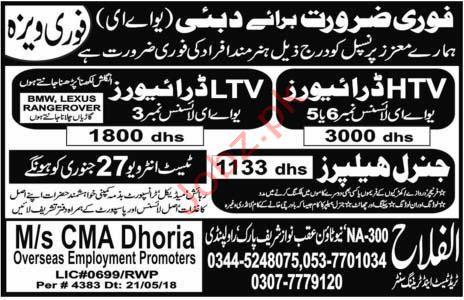 HTV Driver Jobs in Dubai