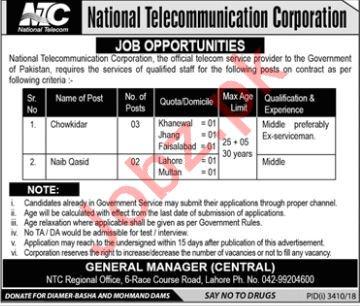 National Telecommunication Corporation NTC Chowkidar Jobs