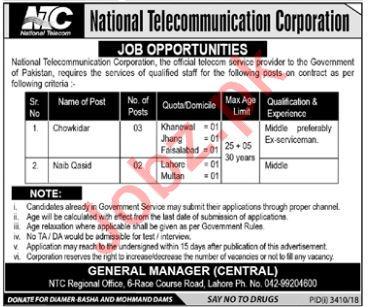 National Telecommunication Corporation NTC Jobs 2019