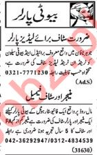 Nawaiwaqt Sunday Classified Ads 27th Jan 2019 Beauty Parlour