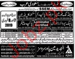 SSEM Construction Company Jobs 2019 In Saudi Arabia