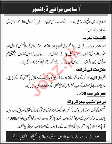 Public Sector Organization Job 2019 For Driver
