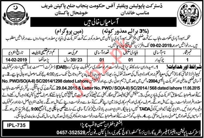 Population Welfare Department PWD Job 2019 in Pakpattan