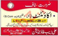 Ali Zaib Foundation Faisalabad Jobs 2019 for Accountant