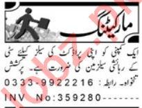 Daily Aaj Newspaper Classified Marketing Jobs 2019