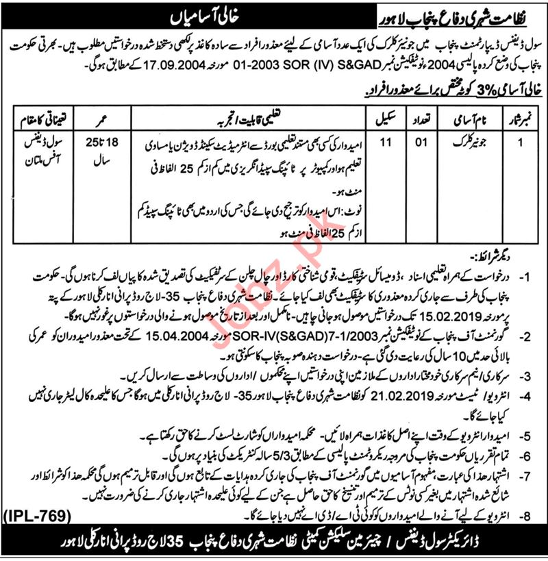Civil Defence Department Job For Junior Clerk in Multan