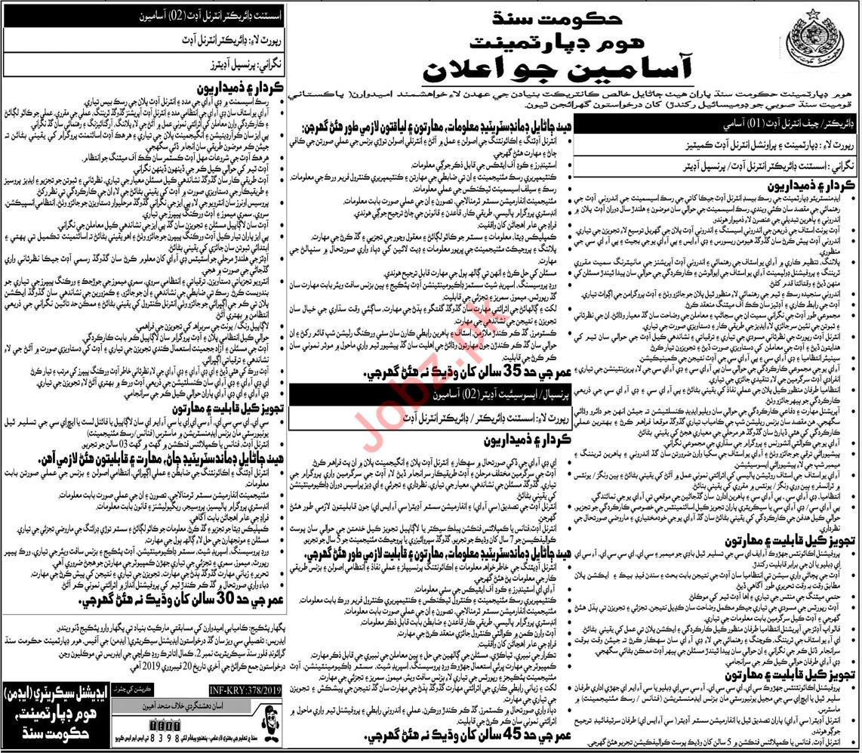 Home Department Jobs 2019 in Karachi