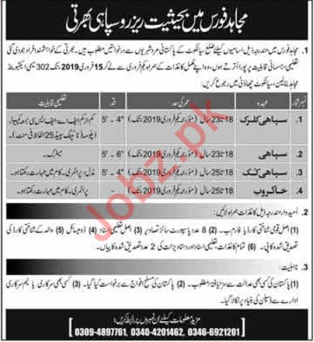 Pakistan Army Mujahid Force Jobs in Sialkot 2019 Job Advertisement