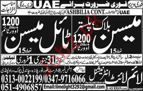Ashbilia Construction Company Jobs 2019 in UAE