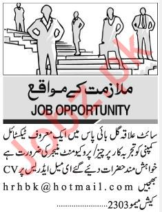 Purchase Manager Procurement Manager Jobs 2019 Job Advertisement