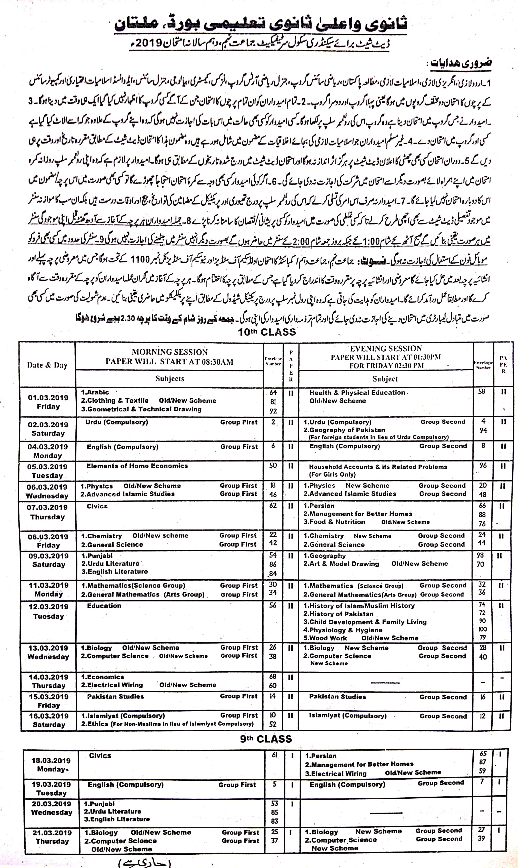 BISE Multan 9th Class Annual Date Sheet 2019 Job Advertisement Pakistan