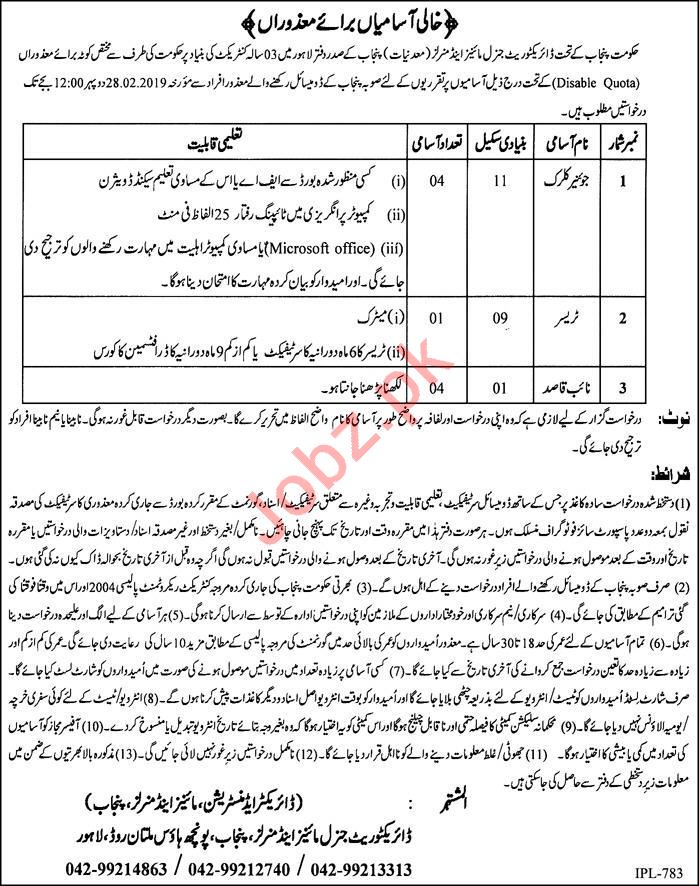 Directorate General Mines & Minerals Lahore Jobs 2019