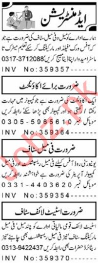 Daily Aaj Newspaper Classified Admin Jobs 2019