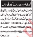 Security Jobs 2019 in Industrial Estate Multan