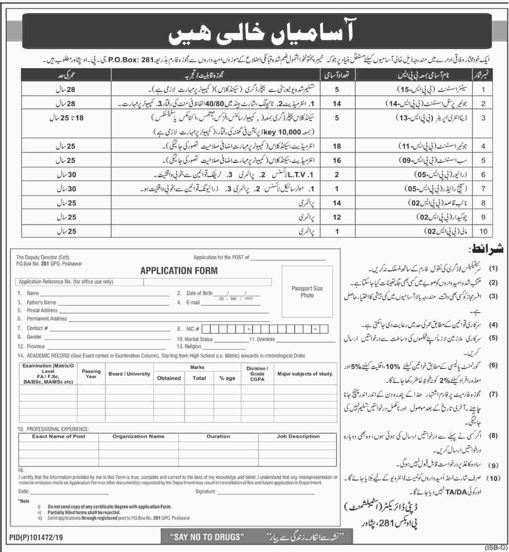 Public Sector Organization KPK Jobs 2019 for Assistants