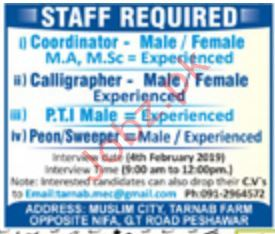 Cordinator Jobs in Private Company