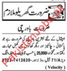 Cook Job 2019 For Hospital in Islamabad