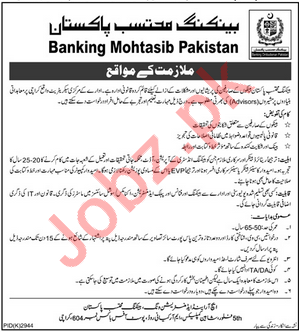 Banking Mohtasib Pakistan Jobs 2019 For Advisors