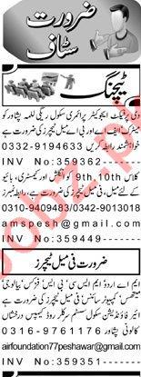 Aaj Newspaper Classified Teaching Ads 2019 in Peshawar KPK