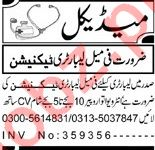 Laboratory Technician Job 2019 in Peshawar KPK