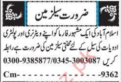Salesman Jobs 2019 in Quetta Balochistan